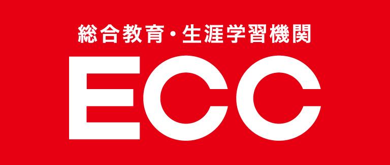 総合教育・生涯学習機関 ECC